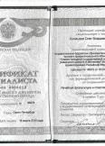 Колмыков Олег Владимирович:фото сертификатов, диплома