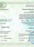 Кондратовский Феликс Сергеевич:фото сертификатов, диплома