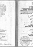 Крыжановский  Алексей  Анатольевич:фото сертификатов, диплома