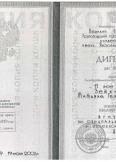 Лысикова Татьяна Геннадьевна:фото сертификатов, диплома