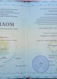 Митронин  Андрей Викторович:фото сертификатов, диплома