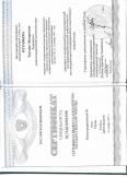 Муравьева Татьяна Валерьевна:фото сертификатов, диплома