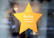 Мастерская Здоровья в рейтинге лучших клиник Санкт-Петербурга