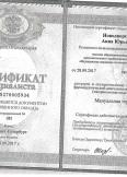 Новодворская Анна Юрьевна:фото сертификатов, диплома
