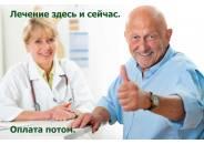 Лечение в рассрочку без переплаты!