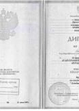 Асадуллаева Патимат Мурадовна:фото сертификатов, диплома