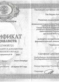 Пак Вадим Анатольевич:фото сертификатов, диплома