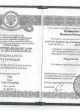 Панфилова Надежда Иововна:фото сертификатов, диплома