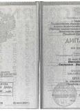 Пинаева Светлана Викторовна:фото сертификатов, диплома