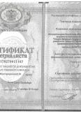 Платонов Александр Степанович:фото сертификатов, диплома