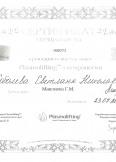 Соболева Светлана Николаевна:фото сертификатов, диплома