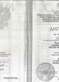 Поднесинский Кирилл Валерьевич:фото сертификатов, диплома