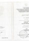 Полетаев Михаил Сергеевич:фото сертификатов, диплома