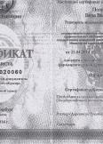 Полицына Вера Васильевна:фото сертификатов, диплома
