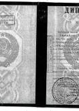Попович Татьяна Авинеровна:фото сертификатов, диплома