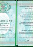 Реутов Денис Сергеевич:фото сертификатов, диплома