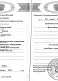 Савельева Ольга Андреевна:фото сертификатов, диплома