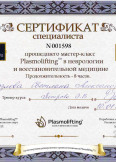 Козлова Светлана Александровна:фото сертификатов, диплома