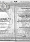 Корешкова Марина Кимовна :фото сертификатов, диплома