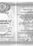 Сидоренко Алексей Сергеевич:фото сертификатов, диплома