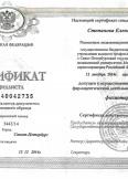 Степанова Елена Анатольевна:фото сертификатов, диплома