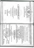 Суханова Татьяна Николаевна:фото сертификатов, диплома