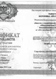 Тыщук Вероника Анатольевна:фото сертификатов, диплома