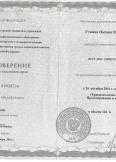 Уткина Оксана Владимировна:фото сертификатов, диплома
