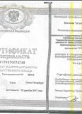 Волкова Татьяна Анатольевна:фото сертификатов, диплома
