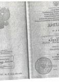 Жандарова Ольга Александровна:фото сертификатов, диплома