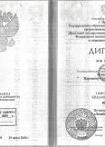 Жартанов Олег Алексеевич:фото сертификатов, диплома