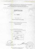 Прием врача-ревматолога бесплатно<br /> до 31.12.2019 года <br /> <br />Зоткина Кира Евгеньевна:фото сертификатов, диплома